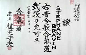 Nidan Aikikai